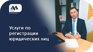 Услуги регистрации ООО, иных фирм, открытие представительства(, 2017-12-13T15:58:57.000Z)