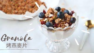 Granola香烤低糖穀物燕麥片 | 健康早餐超簡單 Homemade Granola Recipe
