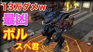 【War Robots】ボルスぺ君の圧倒的瞬間火力!1セット13万6千ダメ!w【たか】