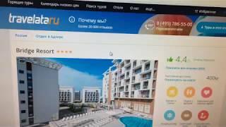 бронируем номер в Bridge Resort через Travelata(, 2017-06-30T16:23:48.000Z)