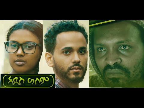 አዲስ ዓለም ሙሉ ፊልም Addis Alem full Ethiopian movie 2021