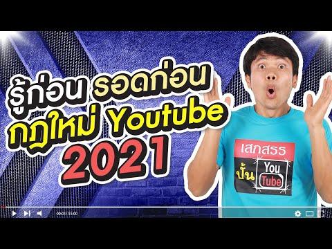 รู้ก่อน รอดก่อน กฎใหม่ YouTube ปี 2021