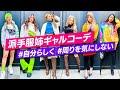 【派手服】姉ギャル的写真映えするお姉さん派手色コーデ紹介!