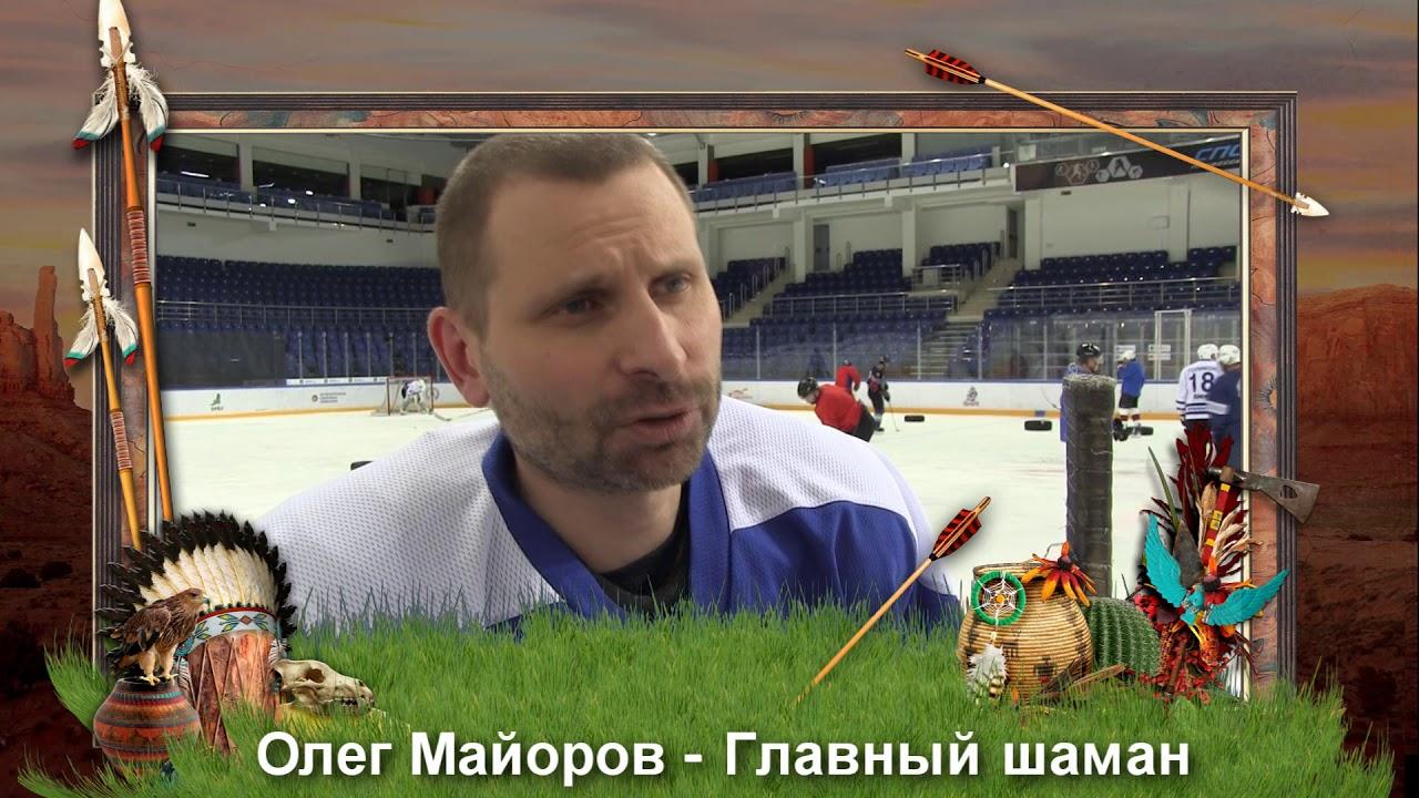 Интервью с Олегом Майоровым