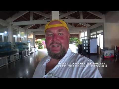 ✈ Hon Co Ca Na Resort обзор номер завтрак пляж территория обмен валюты Вьетнам Vietnam Hotel Review