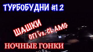Турбобудни #12 GTI vs CL AMG. Ночные гонки в центре. Шашки.