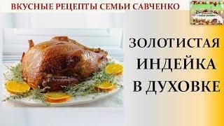 Золотистая индейка/индюшка в духовке. Сухой маринад. Вкусные рецепты семьи Савченко