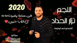 حصريا قلبي عشقها والعيون 🥰💔كرمالك يا حبيبي/النجم نزار الحداد/٢٠٢٠