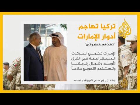 ???????? في رسالة لمجلس الأمن.. تركيا تطالب بامتثال الإمارات للقانون الدولي