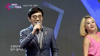 가수 신승일 미운사람아