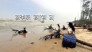 Shokal Ashe Na | Antaheen | Shreya | Cover | Papiya | Debdeep |