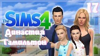 The Sims 4 : Династия Гамильтон # 17 - Слишком много информации!