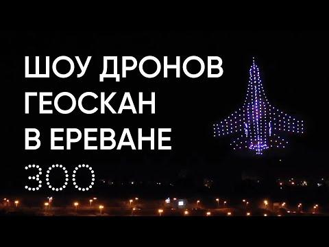 Шоу дронов Геоскан в Армении