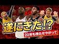 【NBA】なぜニューヨークニックスの連勝が大きく騒がれているのか!?これまで20年の黒歴史を語り、今季好調の要因を語る!