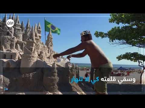 برازيلي يعيش داخل قلعة رملية منذ 22 عامًا  - نشر قبل 5 ساعة