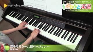 使用した楽譜はコチラ http://www.print-gakufu.com/score/detail/12071...