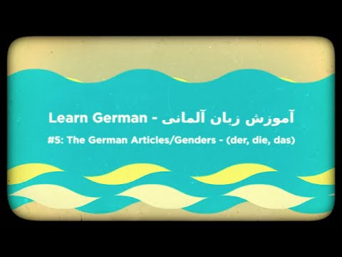 Top Tricks For Der, Die And Das: Navigating The German ...