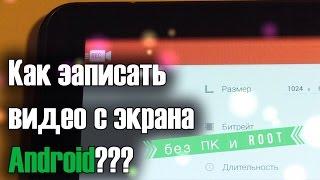 Как записать видео с экрана Android (без ПК и Root) #1(Подпишись на канал!!! Помощь каналу Webmoney R334749149399 Хочешь начать зарабатывать на YouTube? Собери 50 подписчиков..., 2015-10-21T11:54:20.000Z)
