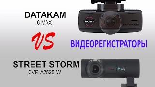Street Storm и Datakam 6 max: сравнение авто видео регистраторов
