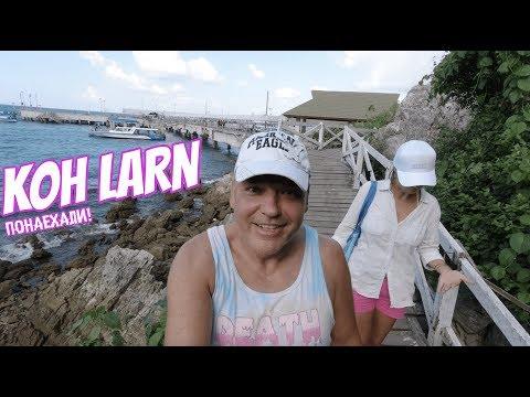 ПАТТАЙЯ КО ЛАН ЧИСТОЕ МОРЕ! Плывём на остров KOH LARN 2019 Pattaya Thailand