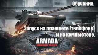 Armada Modern Tanks. Начало игры - Обучение. Запуск на планшете и компьютере.