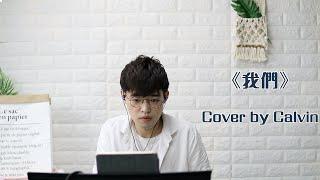 《我們》陳奕迅 | Cover by Calvin 張嘉銘 | Calvin歌唱小教室|