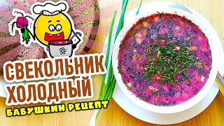 Холодный СВЕКОЛЬНИК по любимому рецепту БАБУШКИ – Обалденный летний суп!
