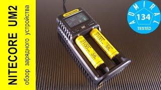 nITECORE UM2 обзор зарядного устройства