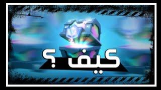 (Clash Royale-تفجير آلصـندوق آلآسـطـوري مـآتتخيلو وشـ طـلع لي😵.!
