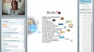 Вебинар ,часть№2 Евгения Коневега сервисы компании RedeX 16 09 2016