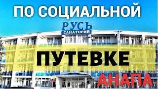Санаторий Русь, Анапа. Просто Константиновы.