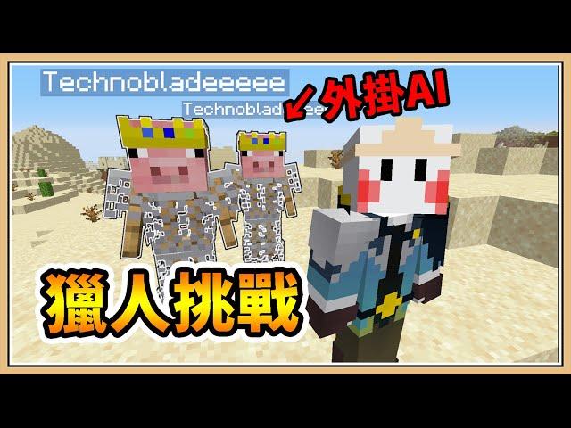 【Minecraft】鬼鬼 VS 兩名外掛AI【獵人系列】Manhunt#2