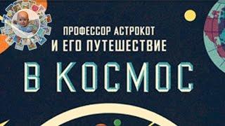 """""""Профессор Астрокот и его путешествие в космос"""" обзор детской книги для юных космо"""