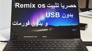 الشرح 1017: افضل و اسهل طريقة لتثبيت Remix os على الحاسوب بدون usb كنظام اساسي مع الويندوز