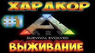 ARK SURVIVAL EVOLVED ֍ Хардкор Выживание ֍ Строим Дом [Сезон 1 Выпуск 1]