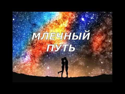 Млечный путь 2