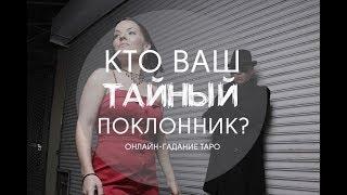 КТО ВАШ ТАЙНЫЙ ПОКЛОННИК? Онлайн гадание Таро на отношения + По поводу ваших вопросов