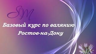Курс по валянию в Ростове-на-Дону