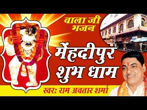 Balaji Bhajan || Mehndipur Shubh Dham || Ram Avtaar Sharma #Ambey Bhakti