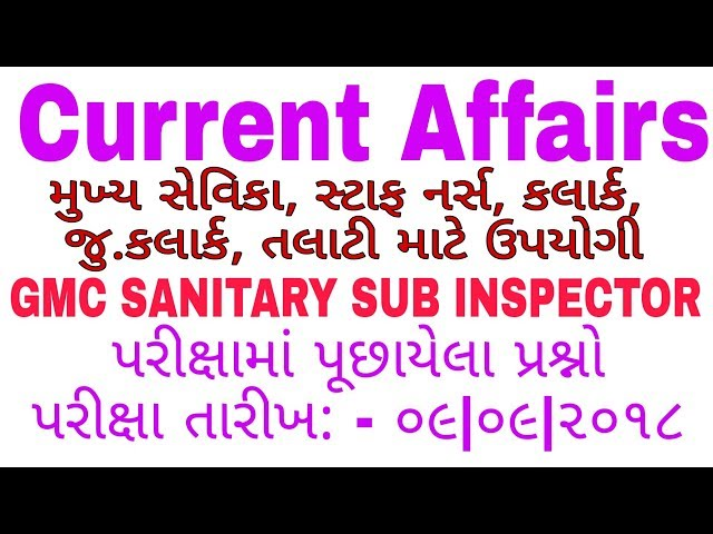 GMC SANITARY SUB INSPECTOR PAPER SOLUTION   CURRENT AFFAIRS QUESTIONS