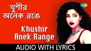 Khushir Anek Range With Lyrics | Alka Yagnik
