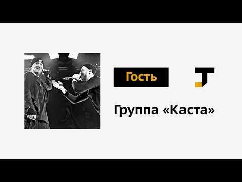 Гость TJ: группа «Каста» — Хамиль и Шым