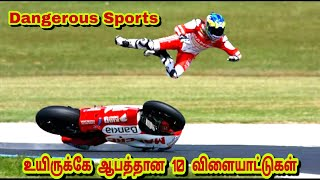 Top 10 Most Dangerous sports in the World in tamil | sports injuries | sportsvideos | Game fails