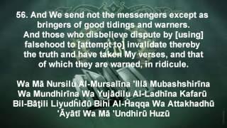 Surah - Al Kahf [The Cave] Eng Translation & Transliteration | [Abdulrahman al Sudais]