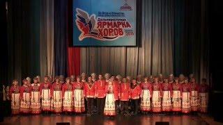 Гала-концерт Ярмарки хоров.