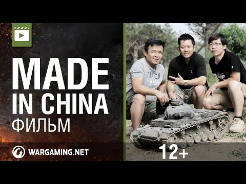 """Документальный фильм """"Made In China"""""""
