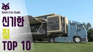 신기한 집 TOP 10