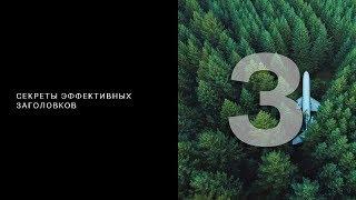 Как написать эффективный заголовок для объявления ВКонтакте