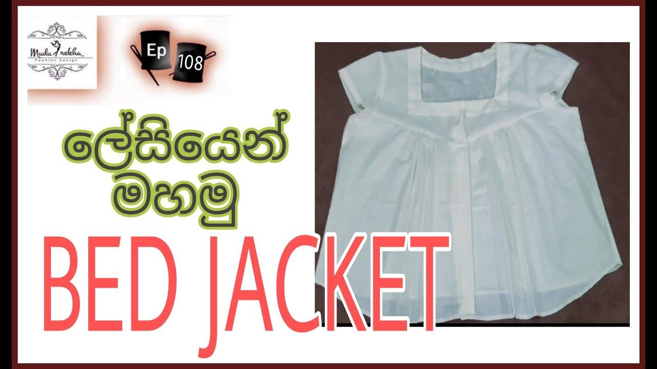 How To Sew Bed Jacket Easily ග බ න හ ක ර ද න සමයට අත යවශ ය බ ඩ ජ කට ල ස ය න මහම Youtube