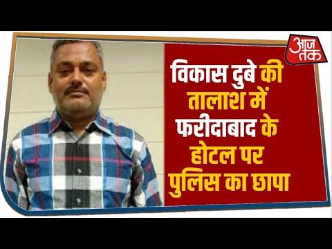 Kanpur Encounter Case: Vikas Dubey की तलाश में Faridabad के होटल में छापेमारी, एक साथी गिरफ्तार